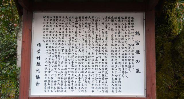 鶴富姫の墓前の案内板。ただし、「県外に鶴富姫の墓がある」という説もあり、さまざまな臆測を呼んでいます=宮崎県椎葉村