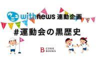 withnews×コルクBooksコラボ企画「#運動会の黒歴史」