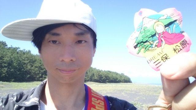 「三保 松原」キーホルダーとともに