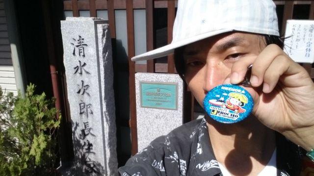 こけしにもなった清水次郎長の生家。しかしこの日は定休日。このキーホルダーも問屋さんで保護。