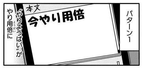 博多弁の誤変換あるあるを描いた漫画