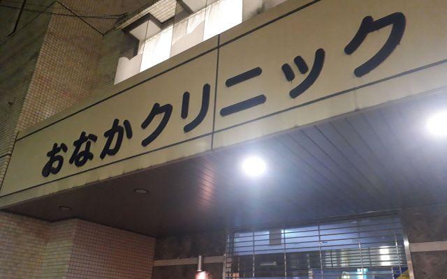 おなかクリニック=東京都八王子市