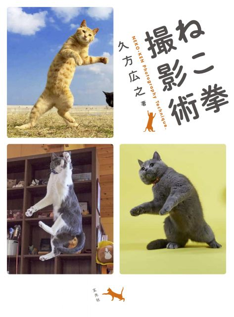 「ねこ拳撮影術」 (c)Hisakata Hiroyuki/GENKOSHA Co., Ltd.