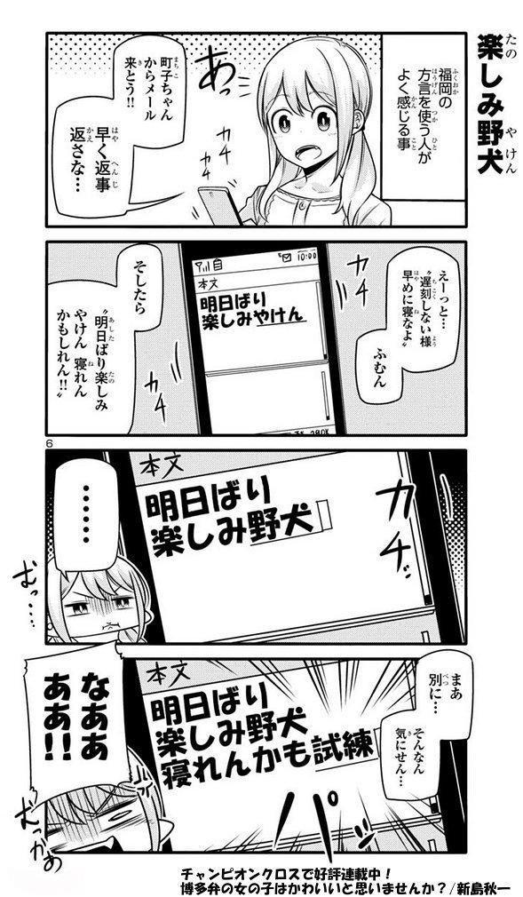 弁 変換 秋田
