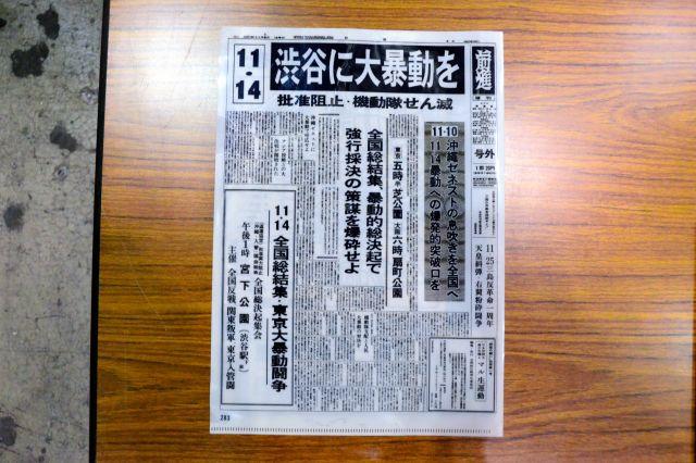 中核派がコミケで販売していたクリアファイル。渋谷暴動事件の直前に発行された機関紙「前進」が印刷されている