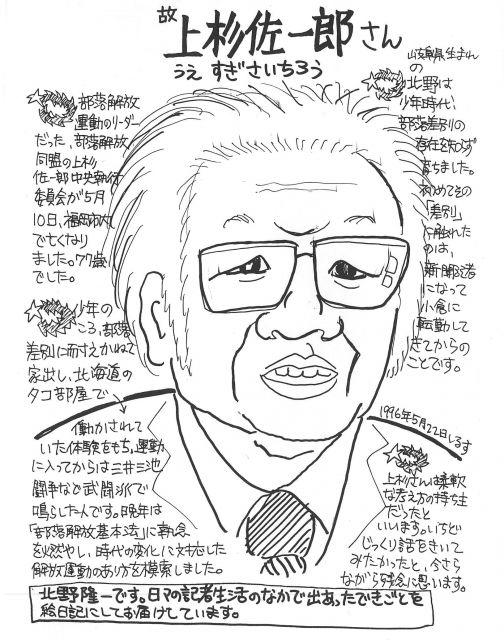 部落解放同盟委員長を務めた上杉佐一郎氏が死去したことを悼み、1996年5月に記者が描いた。