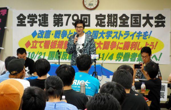 中核派全学連の昨年の定期全国大会。12大学の出身者、在校生ら約65人が参加した=2018年9月