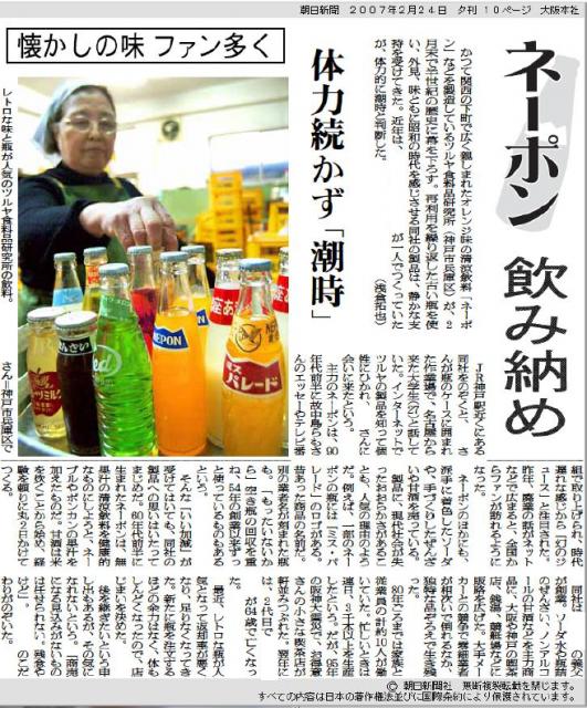 ネーポンの販売終了を伝える朝日新聞記事=2007年2月24日、朝日新聞大阪本社版夕刊