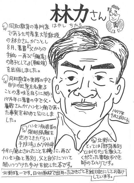 1997年9月、福岡県で長く同和教育やハンセン病問題に取り組んだ元教師の林力さんを記者が描いた。