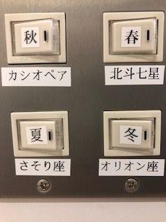 4つのスイッチにはそれぞれ「春」「夏」「秋」「冬」とシールが貼られています
