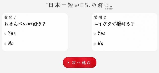 杉浦さんが考えた、三幸製菓の「日本一短いES」