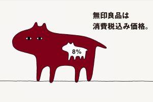 無印良品の税込み表現がカワイイ! 8%引っ張り合う犬のような生物