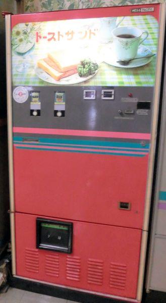 2017年9月に埼玉県内で撮影したトーストの自販機=野村誠さん提供