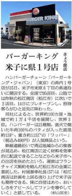 2015年10月15日朝日新聞鳥取版