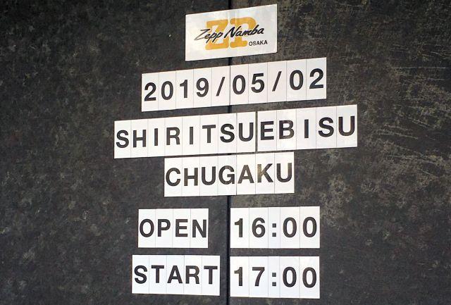 会場の扉に貼られた開催告知=2019年5月2日、大阪市、上山崎雅泰撮影