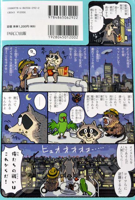 裏表紙のカバーには、アライグマなどが登場する漫画が描かれている
