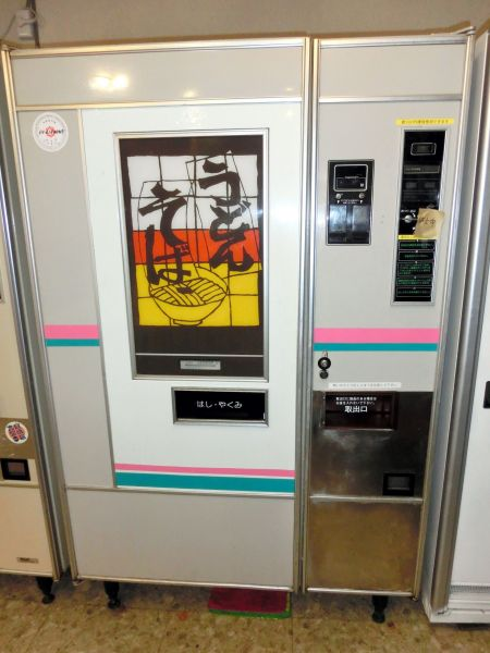 2016年10月に群馬県内で撮影したうどんそばの自販機=野村誠さん提供