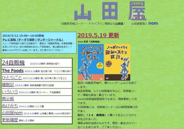 全国のレトロ自販機を集めた野村さんのホームページ「山田屋」