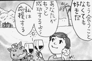 もう会うことはなくても、好きだ 1人の祝杯 夜廻り猫が描くエール