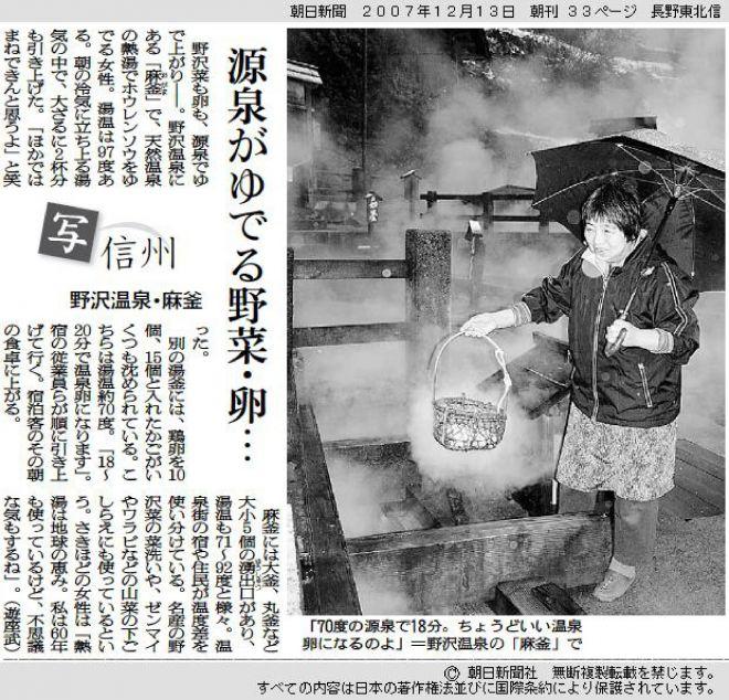 野沢温泉の「麻釜(おがま)」で食材をゆでる女性=2007年