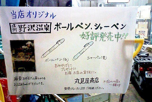 野沢温泉のオリジナル商品のポスター