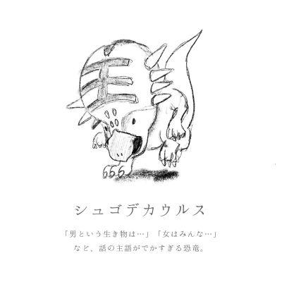 シュゴデカウルス