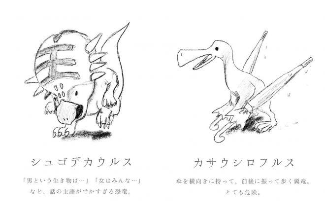 「絶滅してほしい生物図鑑」の一例