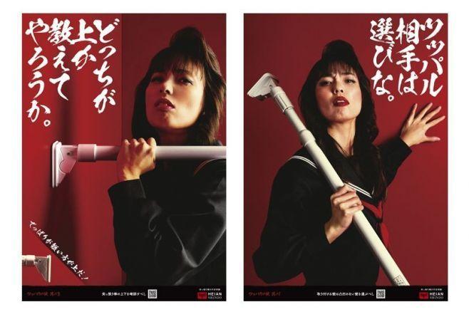 「ツッパリ嬢」ポスターの一例