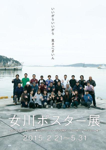 ここからは「女川ポスター展」のポスターです