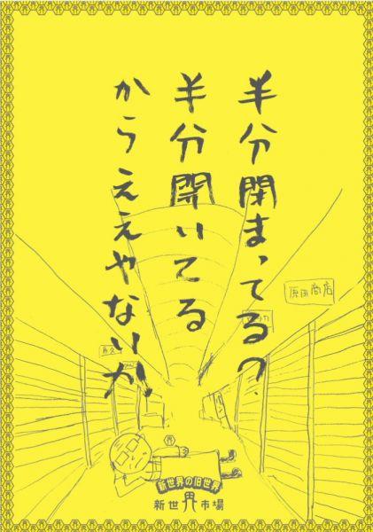 新世界市場ポスター展向けに作られたポスター