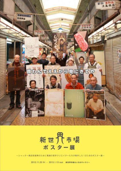 ここからは「新世界市場ポスター展」のポスターです