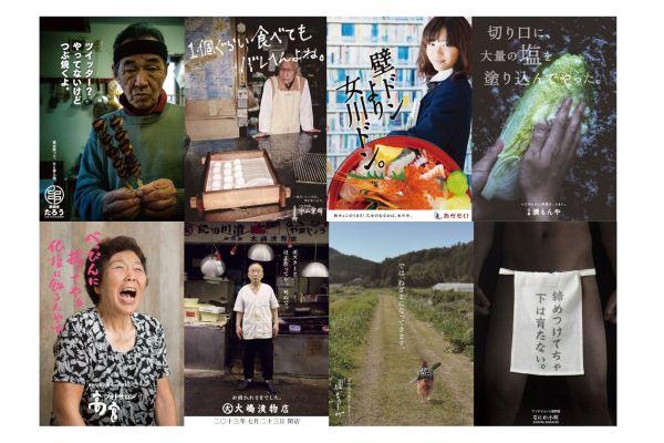 各地で開催された「商店街ポスター展」のポスター