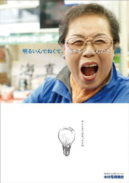 女川ポスター展向けに作られたポスター