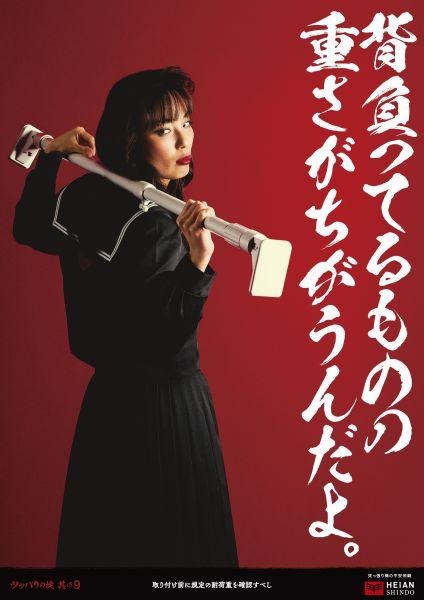日下さんが手がけた平安伸銅工業の「ツッパリ嬢」ポスター。3代目社長・竹内香予子さんがツッパリ姿で突っ張り棒の正しい使い方を伝授しています
