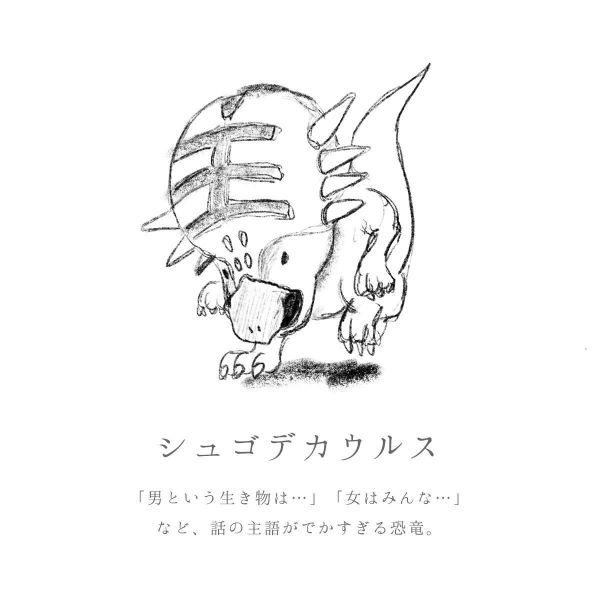 【シュゴデカウルス】 「男という生き物は……」「女はみんな……」など、話の主語がでかすぎる恐竜