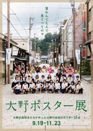 大野ポスター展では高校生たちにポスターを作ってもらいました