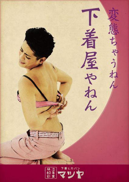 伊丹西台ポスター展向けに制作したポスター
