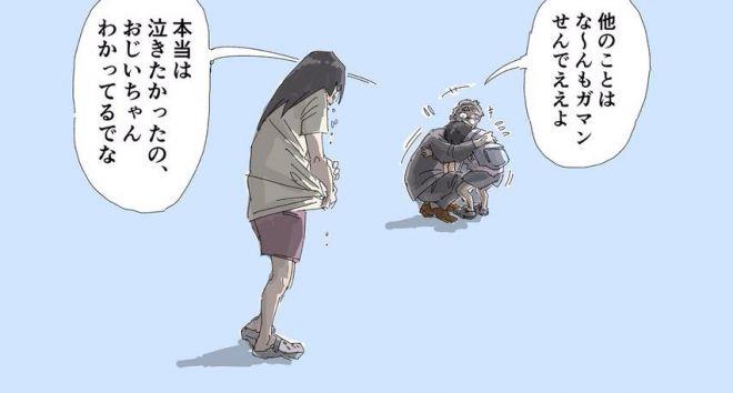漫画「割れない茶碗」の一場面