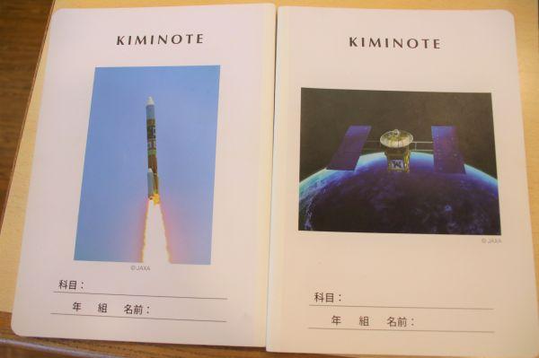 「小惑星探査機はやぶさ」と「H2-Aロケット」の写真をあしらったノート。縦書き・横書きに対応している。(6月7日時点では売り切れ)