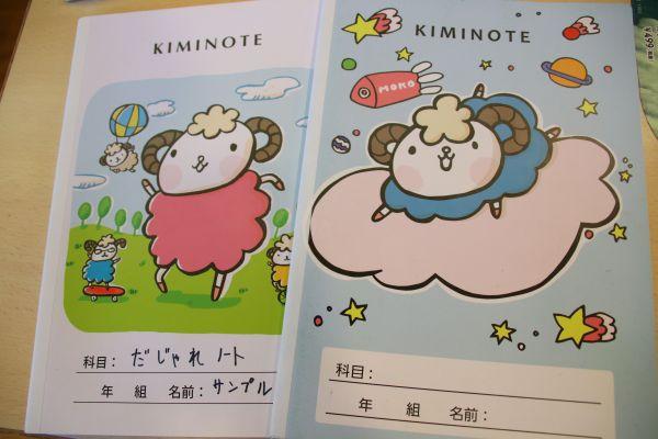 KIMINOTEシリーズ中、一番人気の高い「羊」(左)。右側は、わたあめに乗ったオリジナルキャラクター「ひつじのめぇな」。