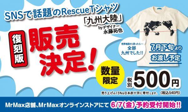 再販が決まった九州大陸Tシャツ