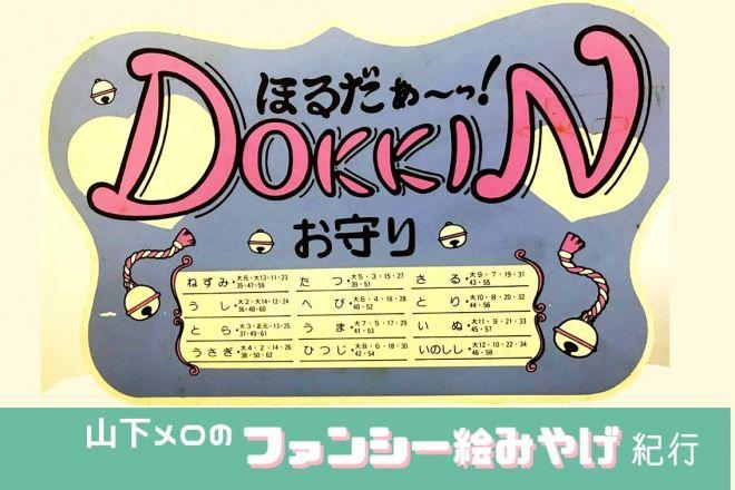 長野・渋温泉で見つけた、キーホルダーをかける什器の看板。手書きの文字がファンシー。