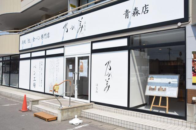 開店前の「乃が美 はなれ青森店」