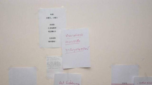 壁には様々な貼り紙が。「掃除当番」なども決められていたようだ