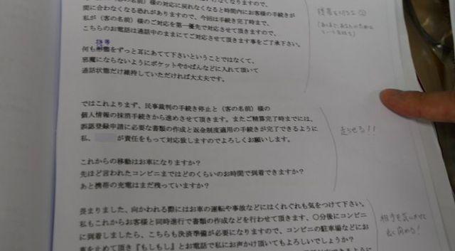 タイ警察が現場で取得した、「詐欺マニュアル」の一部。詳細な手口がプリントされた上、手書きで「コツ」まで書き込まれている