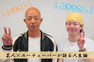 ツーショットに収まるユーチューバーのよききさん(右)と、芸人の小峠英二さん。withnewsのYouTube番組「withよきき」での収録で、楽しい掛け合いを披露してくれました。