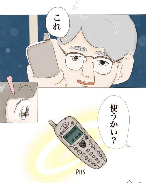 日々ひみつさんの「まだ公衆電話が主流だった頃」