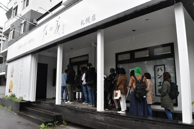 「乃が美 はなれ札幌店」の前で開店を待つ行列=2018年5月19日、札幌市中央区