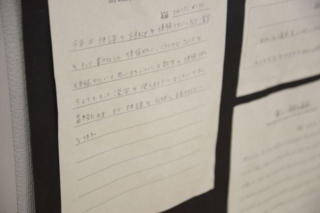 夜間中学に通うエイドリアンさんが日本語で書いた抱負