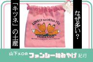 北海道の定番みやげ「バター飴」。ここにもキツネのファンシーなイラストが描かれています。